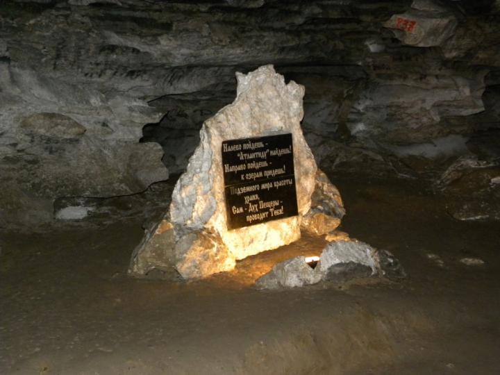 Указатель в Кунгурской пещере