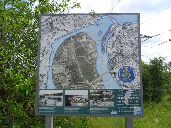 Карта Хортицы и Запорожской сечи, плакат