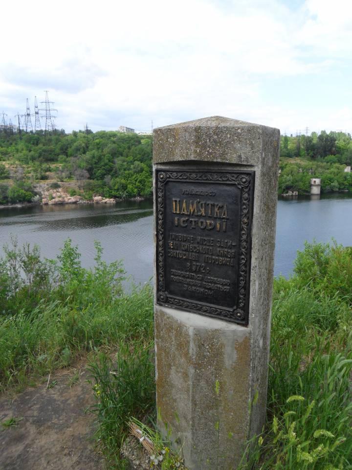 Памятный знак на месте предполагаемой гибеля киевского князя Святослава Игоревича фото