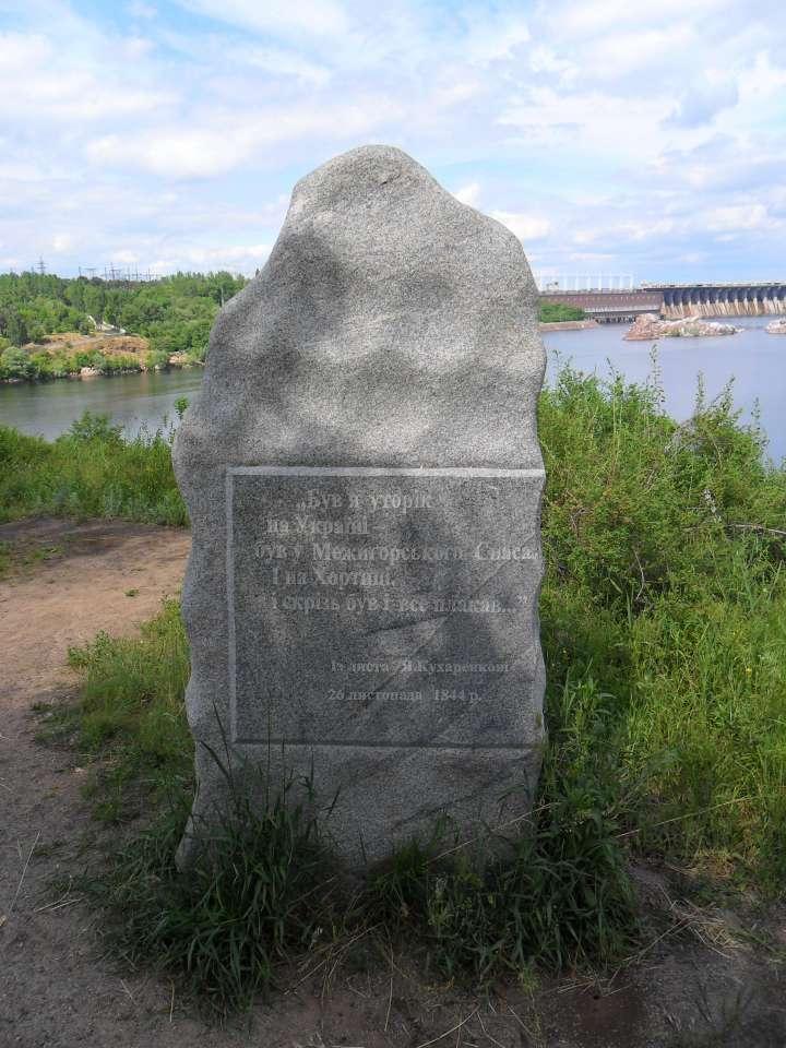 Памятный знак на тропинке, по которой проходил Тарас Шевченко