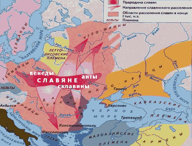 Расселение древних славянских племен. Карта
