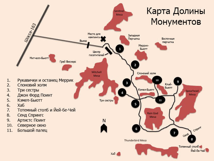 Карта Долины Монументов на пути Валей-Драйв.