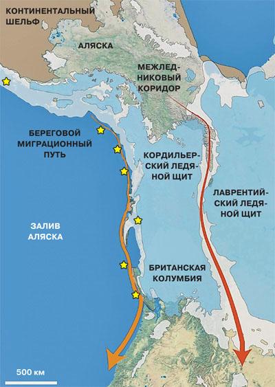 (сухопутный путь через Берингов пролив, который находится под водой в наши дни
